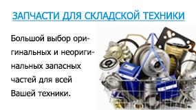 Запчасти для штабелеров Tisel Technics (Тисель Техникс)