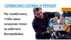 Ремонт электроштабелеров