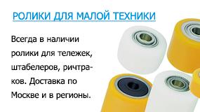 Ролики для электрических тележек