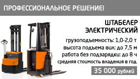Штабелеры самоходные электрические в Москве
