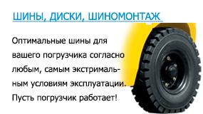 Колеса и шины для автопогрузчиков