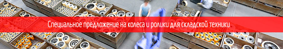 Спецпредложения на колеса и ролики для складской техники от Евросклад