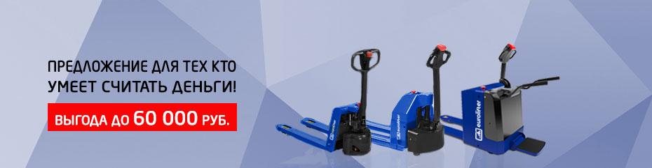 Тележки электрические самоходные от компании Евросклад